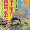 ⚔46)─3─バチカンの日本キリスト教化計画は、徳川家康に敗北した。太平の世の伊賀と甲賀。1639年/~No.197No.198No.199 @