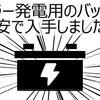 ソーラー発電用のバッテリーを格安で入手しました!【土地開拓記#6】