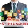 メールやラインでnoteを売る!接客を意識するトーク術!!