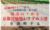 運気の上がる!京都甘味処おすすめ3選を満喫する【京都旅行記:第2話】(四柱推命占い師 結斗)