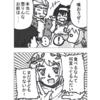 【4コマ】古代グルメの話―美食と悪食は紙一重【みゅとす】