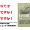 このこねこの1日1冊本紹介『動物農場』