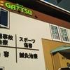 東海市の鍼灸接骨院GATTSU