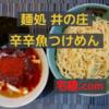 「麺処 井の庄」辛辛魚つけめん@宅麺.com【レビュー・感想】【お家麺55杯目】