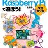 (35連休)13日目:Raspberry Pi(はじめての電子工作②:WEBIOPi、ApacheとphpでLEDを制御)
