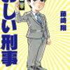 おしい刑事 第3話 風間俊介、犬飼貴丈、石川恋、岸本加世子… ドラマの原作・キャスト・音楽など…