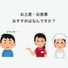 道の駅 つちゆ 企画編