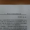 安倍晋三記念小学校の嘘を和田政宗氏ブログで暴露!森友籠池氏と福島伸享氏(民進)の虚言、捏造