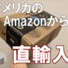 米Amazonから日本へガジェットを直輸入をしてみた話。Apexのトラッキング履歴も貼っておきます。