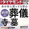 週刊ダイヤモンド 2020年01月18日号 納得の葬儀・寺・墓/来るか !? 電動キックボード旋風