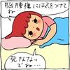 寝る前のbeeちゃん