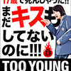 TOO YOUNG TO DIE! 若くして死ぬ ねたばれ鬼