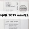ジブン手帳2019 miniをレビュー!【方眼紙とサイズ比較】