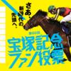 宝塚記念 2019