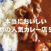 タクシードライバーが教える、本当においしい京都の人気カレー店5選