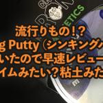 流行りもの!?Thinking Putty(シンキングパティ)が届いたので早速レビュー!スライムみたい?粘土みたい?