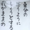 飲酒欲求について(断酒3年216日目)