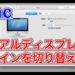 【Mac】デュアルディスプレイのメインディスプレイを切り替える