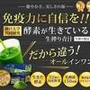 【毎日極濃青汁】chocotto-beauty