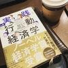 読書会〜実践行動経済学