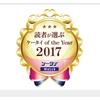 「読者が選ぶ ケータイ of the Year 2017」 by ケータイwatch
