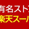 JALの航空券もお得に!@楽天Rebates MeetsUp