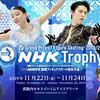 久々にフィギュアスケート見てみたので感想を(NHK杯女子SP)