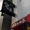 渋谷でおすすめの洋食屋さん【おまかせ亭】