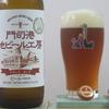門司港地ビール 「ペールエール」