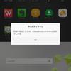 Xamarin.Forms で Android の Debug ビルドが動かない