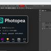 もう「Photo Shop」は必要ない? 無料で使える「Photopea」の紹介 超便利&高機能
