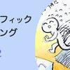 ほぼ日グラフィックレコーディングログ【12.16~1.2】