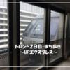トロント2日目 ・まち歩き ~UPエクスプレス~