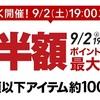 9/2~開催中!楽天スーパーセールでポイント大量ゲット!?攻略法をおさらい