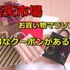 お買い物マラソンだ!バレンタインギフトに使える開始1時間限定クーポンを紹介!!