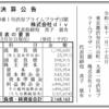 株式会社div 第8期決算公告 / 減少公告