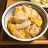 塩麹の親子丼。胸肉もやわらか〜になりました。