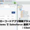 ローコードアプリ開発プラットフォーム OutSystems で Salesforce 連携アプリを作成:CData Connect