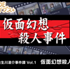 Switchで『探偵・癸生川凌介事件譚 Vol.1「仮面幻想殺人事件」』発売決定!「G-MODEアーカイブス+」がスタート!
