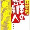 「定本 日本の喜劇人 喜劇人篇」(小林信彦)