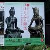 特別展「ほほえみの御仏」 @東京国立博物館