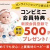 【ラクマ】便利な購入申請機能!