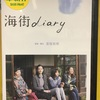 【レンタル】海街diary 評価 感想 レビュー ★★★★