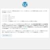 Webアプリが動いてるサーバーへwordpressの導入
