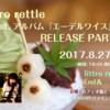 2017/8/27(日) littro rettle 1st.アルバム『エーデルワイス』RELEASE PARTY!! 2DAYS