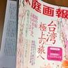 『家庭画報』4月号の稲垣吾郎 キーワードは〝長いつきあい〟