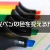 蛍光ペンの色を変える方法【はてなブログ】
