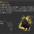 【FF14】真からあげクン討滅戦 ~真成編~