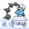 【USUM】めざ氷ボルトロス厳選のメモ