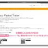 <朗報!>Cisco Packet Tracer macOSが公開されました。インストール方法紹介